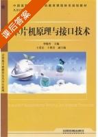 单片机原理与接口技术 课后答案 (李晓玲 谭浩强) - 封面