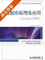 数据库原理及应用 Access 2003 课后答案 (段雪丽 邵芬红) - 封面