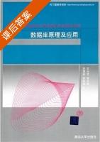 数据库原理及应用 课后答案 (刘玉宝 李念峰) - 封面