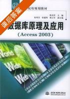 数据库原理及应用 Access 2003 课后答案 (陈光军 张秀芝) - 封面