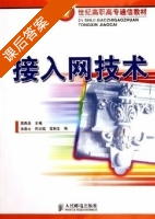接入网技术 课后答案 (蒋青泉 张喜云) - 封面