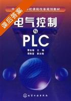 电气控制与PLC 课后答案 (曹金福 谭胜福) - 封面