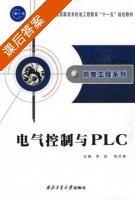 电气控制与PLC 课后答案 (李彭 田红彬) - 封面