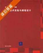电子技术实验与课程设计 课后答案 (赵淑范 王宪伟) - 封面
