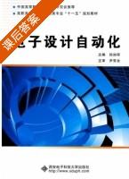 电子设计自动化 课后答案 (孙加存) - 封面