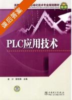 PLC应用技术 课后答案 (金沙 耿惊涛) - 封面