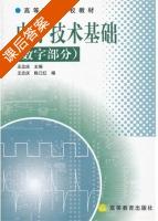 电子技术基础 数字部分 课后答案 (王忠庆 陈江红) - 封面
