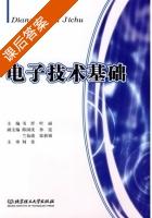电子技术基础 课后答案 (韦抒 叶丽) - 封面