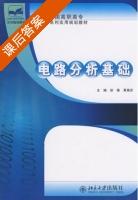 电路分析基础 课后答案 (徐锋 黄夷百) - 封面