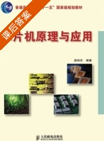 单片机原理与应用 课后答案 (梁炳东) - 封面