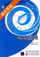 电路基础 课后答案 (祁鸿芳) - 封面