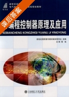 可编程控制器原理及应用 课后答案 (管旭) - 封面