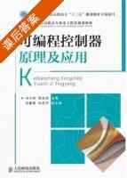 可编程控制器原理及应用 课后答案 (冯小玲 郭永欣) - 封面