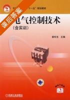 电气控制技术 课后答案 (苗玲玉) - 封面