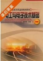 电工电子技术基础 课后答案 (林宏裔) - 封面