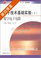 电子技术基础实验 数字电子电路 下册 课后答案 (陈军) - 封面