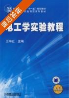电工学实验教程 课后答案 (王宇红) - 封面