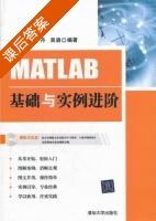 MATLAB基础与实例进阶 课后答案 (陈刚 于丹) - 封面