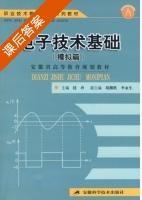 电子技术基础 课后答案 (眭玲 李永生) - 封面