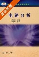 电路分析 课后答案 (任尚清) - 封面