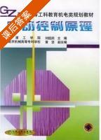 自动控制原理 课后答案 (刘祖润) - 封面