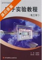 电工学 课后答案 (骆雅琴) - 封面
