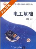 电工基础 课后答案 (刘振庭 张文倩) - 封面