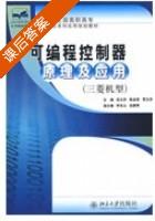 可编程控制器原理及应用 课后答案 (张玉华 陈金艳) - 封面