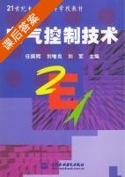 电气控制技术 课后答案 (任振辉 刘增良) - 封面