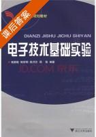 电子技术基础实验 课后答案 (杨善晓) - 封面