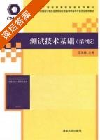 测试技术答案_测试技术基础 第二版 课后答案 (王伯雄)