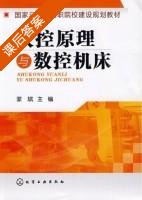 数控原理与数控机床 课后答案 (蒙斌) - 封面