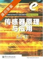传感器原理与应用 课后答案 (郝芸) - 封面