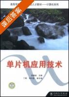 单片机应用技术 课后答案 (吴国经 丁辉) - 封面