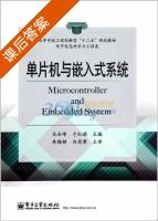 单片机与嵌入式系统 电子信息科学与工程类 课后答案 (关永峰 于红旗) - 封面