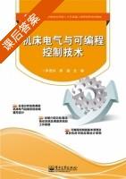 机床电气与可编程控制技术 课后答案 (李西兵 郭强) - 封面