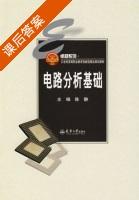 电路分析基础 课后答案 (陈静 钱海月) - 封面