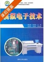 模拟电子技术 课后答案 (龚运新 邹鸿林) - 封面