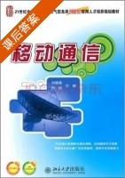移动通信 课后答案 (刘维超 时颖) - 封面