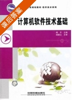 计算机软件技术基础 课后答案 (杨平) - 封面