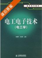 电工电子技术 电工学 课后答案 (刘建军 王吉恒) - 封面