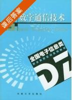数字通信技术 课后答案 (唐彦儒 史娟芬) - 封面