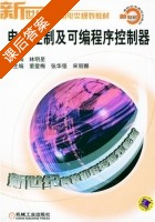 电气控制及可编程序控制器 课后答案 (林明星 董爱梅) - 封面
