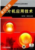 单片机应用技术 课后答案 (陆中宏 高松) - 封面