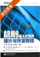 ARM9嵌入式系统设计与开发教程 课后答案 (于明 范书瑞) - 封面