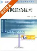 数据通信技术 课后答案 (斯伟 雷新生) - 封面