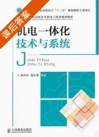 机电一体化技术与系统 课后答案 (龚仲华 杨红霞) - 封面