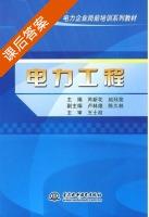 电力工程 课后答案 (芮新花 赵珏斐) - 封面