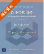 物业管理概论 课后答案 (王晓辉) - 封面