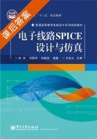 电子线路SPICE设计与仿真 课后答案 (林弥) - 封面